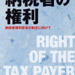 豊かな納税環境をめざして 「納税者の権利」を発行