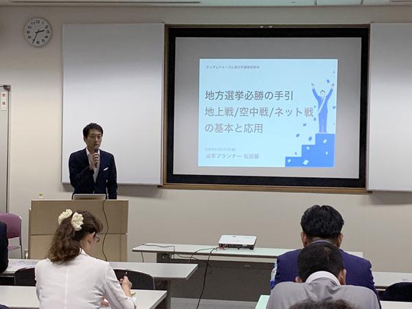 選挙プランナー松田馨氏
