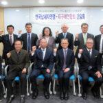納税環境に関するティグレ韓国訪問団