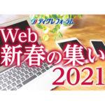 ティグレフォーラム「2021 Web新春の集い」開催のお知らせ