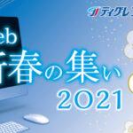 ティグレフォーラム「2021 Web新春の集い」開催