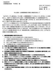 下村政調会長への要請文